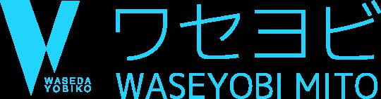 ワセヨビ WASEYOBI MITO